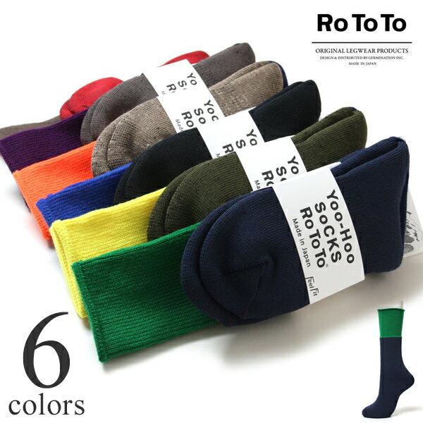 ロトト 靴下 Yoo-Hoo Socks ヨーホーソックス RoToTo R1124 メンズ レディース