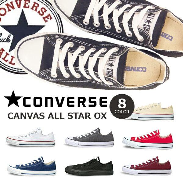 【送料無料】CONVERSE ALL STAR OX コンバース キャンバス オールスター ローカット レディース メンズ スニーカー 白 黒 赤 紺 灰【日本正規品】●