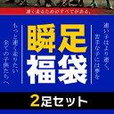 【交換送料無料!】 瞬足 福袋 【2足SET】 小学生に大人...