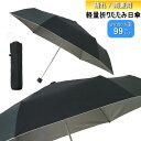 傘 折りたたみ日傘 軽量で携帯に最適!UV加工 晴れ雨兼用 [33399] 日傘 雨 かさ カサ