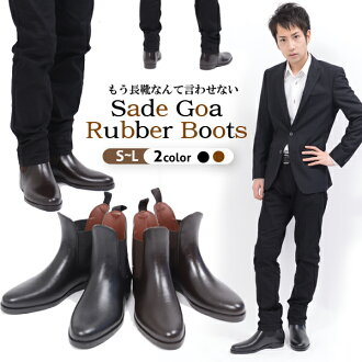Mens side Gore-length rubber boots shoes shoes rain shoes JJS-310/671/TM-001 suit & great sunny スタイリッシュレイン boots boots-