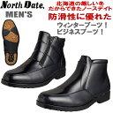 North-boots-mens-1