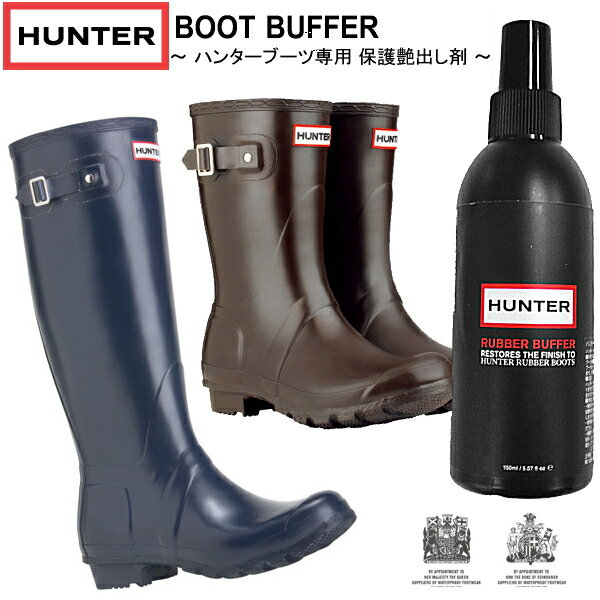 -Han tha rain boot length shoes private protection lustering agent HUNTER BOOT BUFFER HUA24120 125 ml Hunter boots buffer rubber shoes for protection lustering agent rubber shoes for ケアミスト _ _