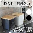 【ポイント10倍 12 / 3 19時�】LOLO(ロロ) 塩入れ・砂糖入れ【10P03Dec16】