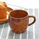 ロティマグカップ【食器陶器ほっこりキッチンあったか 北欧雑貨】【北欧 ナチュラル おしゃれ カフェ 雑貨】