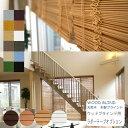 ウッドブラインド ラダーテープオプション 楽天最安値挑戦中のブラインド専用ラダーテープオプションです