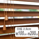ウッドブラインド 羽幅3.5cm幅100cm高さ200cm 楽天最安値挑戦中  低価格でも高品質な木製ブラインドです