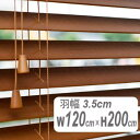 ウッドブラインド 羽幅3.5cm幅120cm高さ200cm 楽天最安値挑戦中  低価格でも高品質な木製ブラインドです