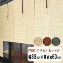 防炎 軽量PVCすだれ 外吊りつよし 小 幅88cm×高さ約60cm くるっと(高さ調整・収納機能)付き HAYATON