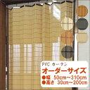 防炎 PVCカーテン オーダーサイズ  送料無料 幅50cm〜310cm高さ30cm〜200cm 防炎 高耐久 汚れが付着しにくい 和風 アジアン 和室