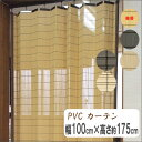 防炎 PVCカーテン 幅100cm高さ約175cm 防炎 高耐久 汚れが付着しにくい HAYATON 和風 アジアン 和室