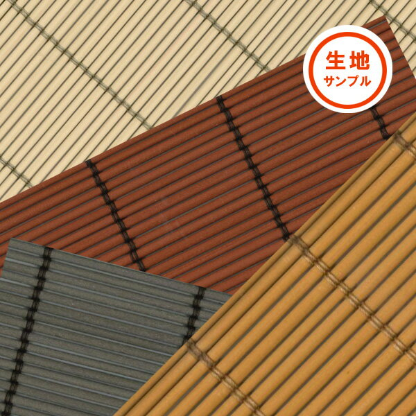 防炎 軽量PVCすだれ 外吊りつよし オーダーサイズ くるっと(高さ調整・収納機能)付き 生地サンプル