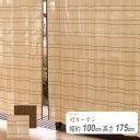 バンブーカーテン 約幅100cm高さ175cm 竹カーテンHAYATON
