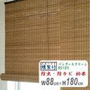 燻製竹 スモークドバンブースクリーン RC-1371 幅88cm高さ180cm  HAYATON ロールアップ すだれ 竹ロールスクリーン