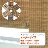 燻製竹スモークドバンブースクリーン オーダーサイズ HAYATON ロールアップ すだれ 竹ロールスクリーン 和風 アジアン 和室