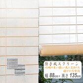 障子風ロールスクリーン 幅88cm×高さ135cm  HAYATON ロールアップ すだれ 和室に最適