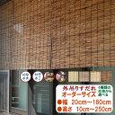外吊りすだれ オーダーサイズ 送料無料 地よし(ちよし) 大萩(だいはぎ) 蒲芯(がましん) いぶしよし 幅20cm〜180cm高さ10cm〜250cm