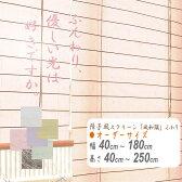 送料無料  障子風スクリーン風和璃(ふわり)オーダーサイズ 幅40〜180cm 高さ40〜250cm  HAYATON ロールアップ すだれ 和風 アジアン ロールスクリーン 和室