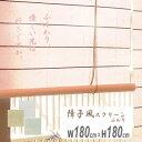 障子風スクリーン風和璃(ふわり) 幅180×高さ180(cm)  HAYATON ロールアップ すだれ