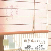 障子風スクリーン風和璃(ふわり) 幅88×高さ135(cm)  HAYATON ロールアップ すだれ