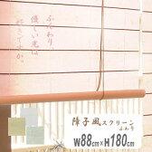 障子風スクリーン風和璃(ふわり) 幅88×高さ180(cm)  HAYATON ロールアップ すだれ