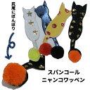 【送料無料】猫 スパンコール ボンボリ 3D ワッペン 刺繍 アップリケ ミシン手芸