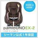 『送料無料』『日本製』 『新生児対応』リーマン チャイルドシート パミオウーノEX2 【メーカー公式1年保証】【20P20Oct16】【20P28Oct16】
