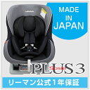 『送料無料』『日本製』 リーマン チャイルドシート ソシエプラス3 『新生児対応』【メーカー公式1年保証】