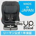 『送料無料』『日本製』 リーマン チャイルドシート ネディアップ ブラック x ブラック 『新生児対応』【メーカー公式1年保証】
