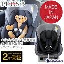 【送料無料】 リーマン チャイルドシート ソシエプラス3  新生児 日本製 【メーカー直販】