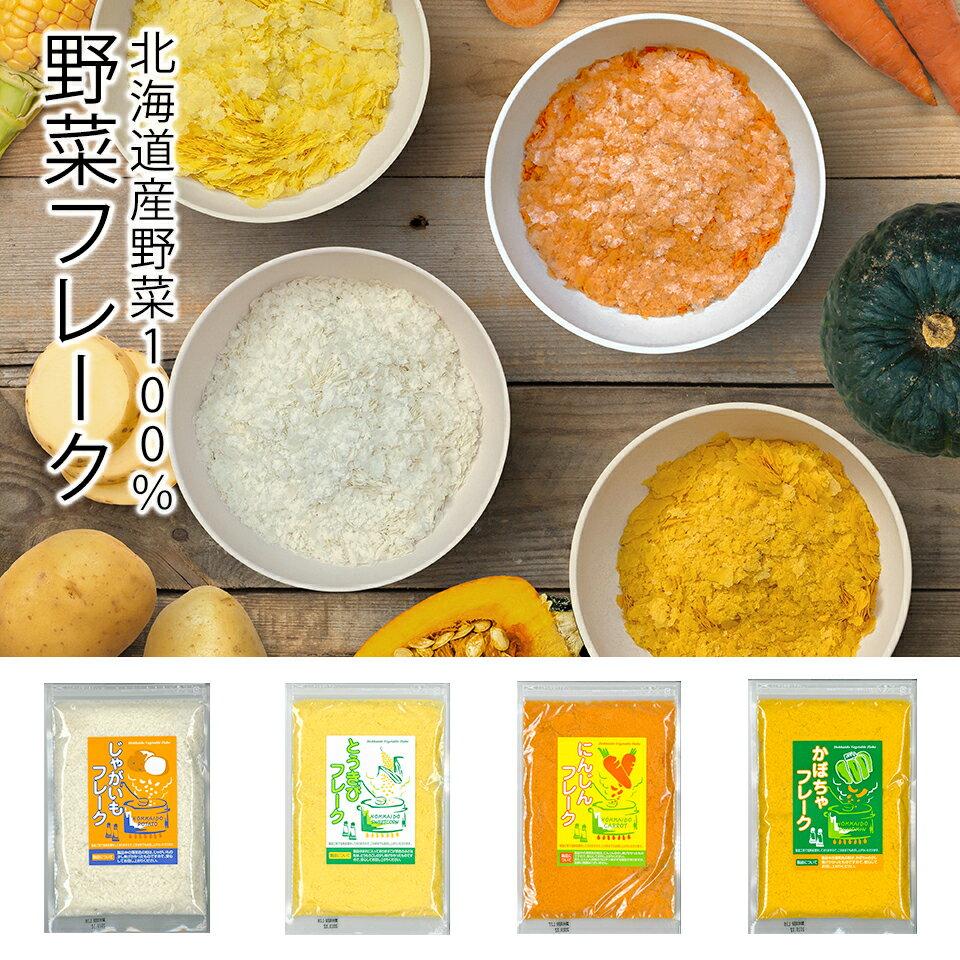 北かり北海道野菜フレーク かぼちゃとうきびにんじんじゃがいも野菜パウダー離乳食ベビーフード北海道産介