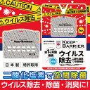 【日本製 特許取得商品】空間除菌 キープバリア ウイルス除去 ブロック 除菌 消...
