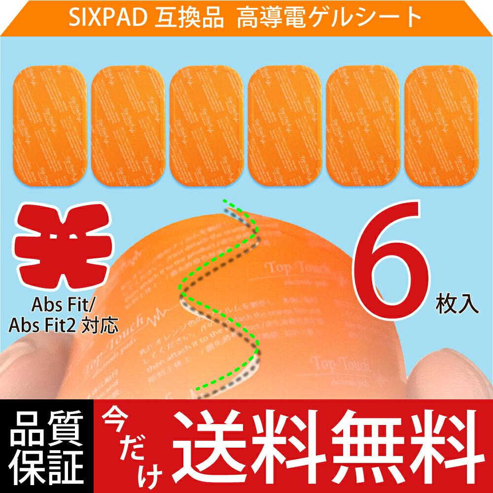 【送料無料】SIXPAD Abs Fit シックスパッド 【アブズフィット/アブズフィット2対応】日本製ゲルシート採用 高品質互換ジェルシート 6枚入(3枚×2袋)【代引・日時指定不可、ゆうパケット便でポストにお届け】