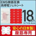 【送料無料★3セット】EMS 互換 高電導 ジェルシート アブズ:腹筋専用:3.7×6.4cm 計3