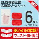 【特価★3セット】各社EMS用【ウエスト・腕・脚専用:5.2...