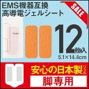 【大特価★6セット】各社EMS用【脚専用:5.1×14.4c...