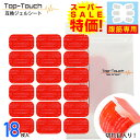 【スーパーセール価格!】Top-Touch 互換ジェルシート...