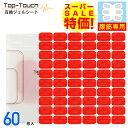 【スーパーセール価格!】Top-Touch【10セット】シッ...