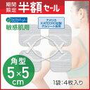 【高品質 TOP TOUCH】敏感肌用 粘着パッド(角型5x...