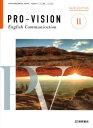 樂天商城 - PRO-VISION English Communication 2 [平成30年度改訂] 高校用 文部科学省検定済教科書 [212桐原/コ2353] 桐原書店