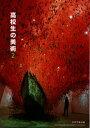 樂天商城 - 高校生の美術2 [平成30年度改訂] 高校用 文部科学省検定済教科書 [美2304] 日本文教出版