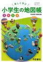 楽しく学ぶ 小学生の地図帳 3 4 5 6年 令和2年度改訂 小学校用 文部科学省検定済教科書 地図302 帝国書院