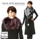 シルバーフォックスマフラー(しっぽ付) SAGA FUR 両面 ファー 毛皮 きつね 大判 婦人 レディース 日本製