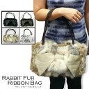 ラビットファーリボン付きバッグ[カバン][鞄][かばん][毛皮][レディース][婦人]