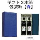 ギフト2本箱包装紙【青】