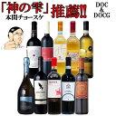 格付けワイン飲み比べセット【第6弾】イタリア政府公認ソムリエ...