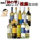 【毎日1名様にワインが当たる!?】本間チョースケ厳選【白ワイン10本セット】イタリア政府公認ソムリエと本間チョースケ推薦10本セット【いままでの人気のワインをまとめました】白ワイン辛口金賞ワイン多数EPA家飲み
