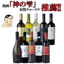 【17,600円のワインが当たる!?】イタリアの濃厚な味わい...