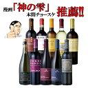 【毎日1名様にワインが当たる!?】【第12弾】当店最高傑作 ...