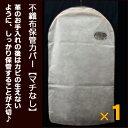 ウェア用 不織布保管カバー マチなし(1枚単位)保護カバー/革製品専門店レザーハウス